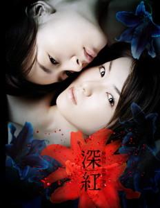 Shinku, The Deep Red
